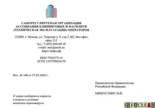 СРО АКФО направила в адрес премьер-министра письмо с рекомендуемыми мерами поддержки отрасли клининга и технической эксплуатации