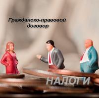 Гражданско-правовые договора в сфере услуг: особенности начисления и уплаты налогов и взносов