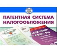 Обзор патентной системы налогообложения в России