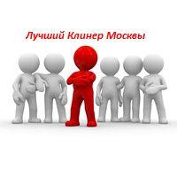 Тройку победителей конкурса на лучшего клинера Москвы поздравит Сергей Собянин
