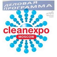 Предварительная Деловая программа CleanExpo Moscow: франчайзинг, новый ГОСТ и секретные фишки