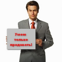 Сфера услуг: зомби-продажники атакуют!