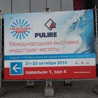 Итоги Международной выставки индустрии чистоты CleanExpo Moscow / PULIRE 2014