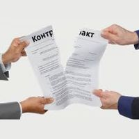 Договор: расторжение и ответственность. Новеллы законодательства