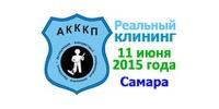 В июне пройдет форум «Реальный клининг 2015»