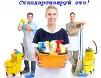 В новом профстандарте профессии «клинер» не будет
