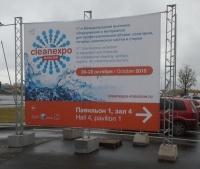 CleanExpo Moscow 2015: интересные стенды и заинтересованные посетители