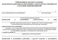 гражданско-правовой договор с поваром образец