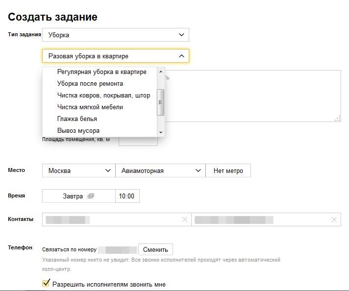 Яндекс.Мастер. Заказ клининговой услуги